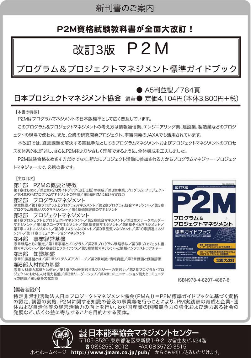 日本プロジェクトマネジメント ...